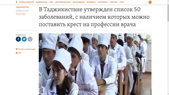 Неправда: В Таджикистане за последние 10 лет уровень распространения ВИЧ увеличился на 25%