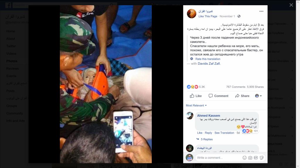 Скриншот одного из популярных постов с фейком о спасении ребенка