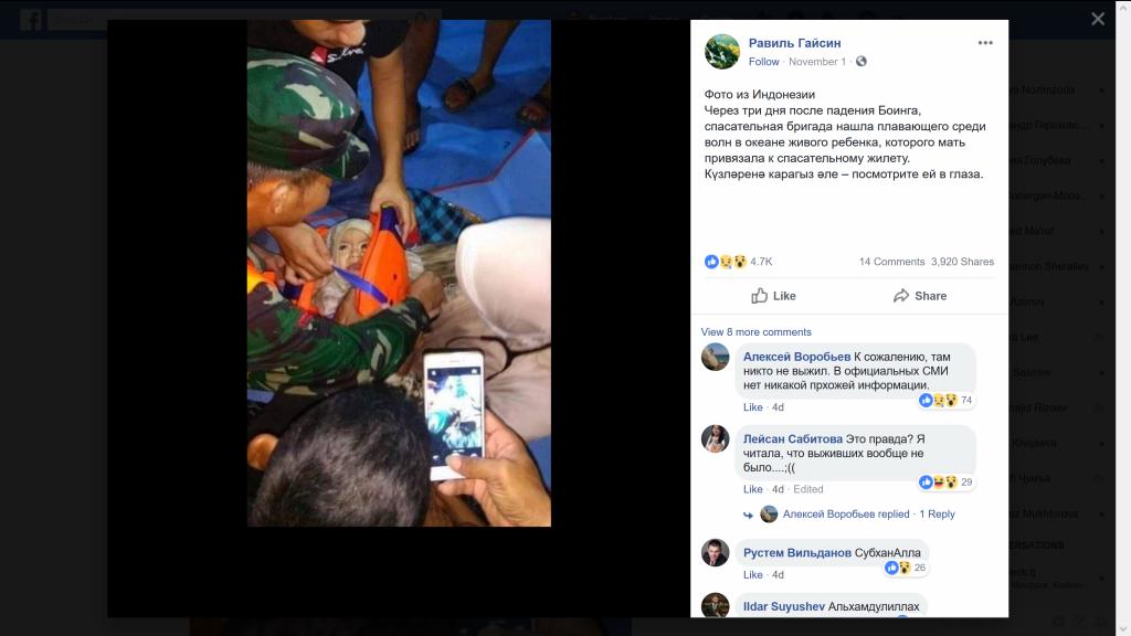 Скриншот уже русской версии одного из популярных постов с фейком о спасении ребенка