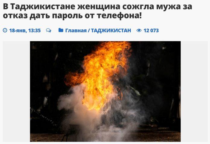 Неправда | В Таджикистане женщина сожгла мужа за отказ дать пароль от телефона