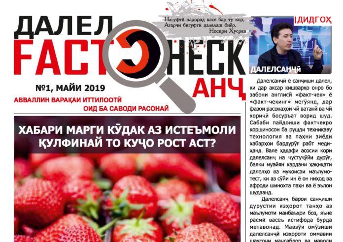 FactCheck_№1