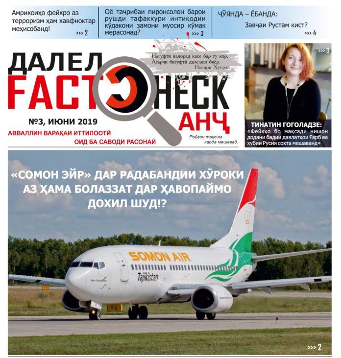 FactCheck_№3