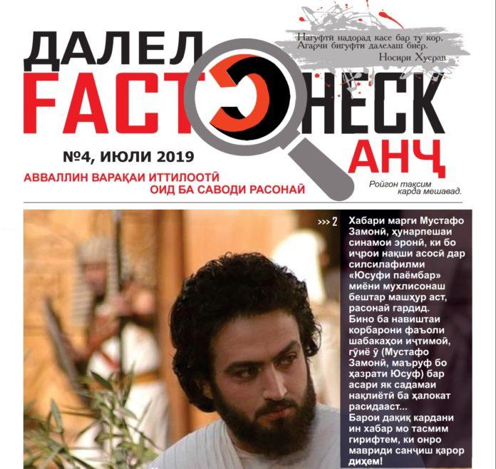 FactCheck_№4