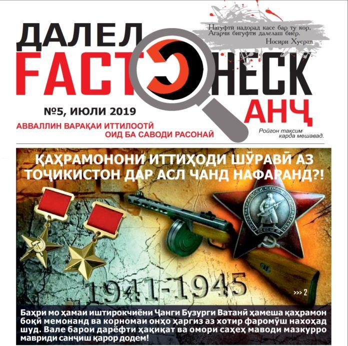 FactCheck_№5