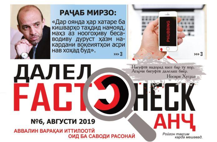 FactCheck_№6