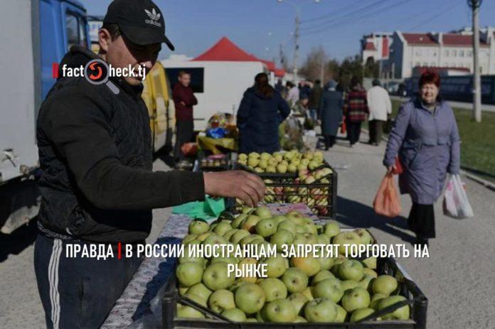 Правда | В России иностранцам запретят торговать на рынке