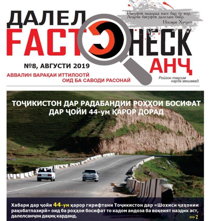 FactCheck_№8
