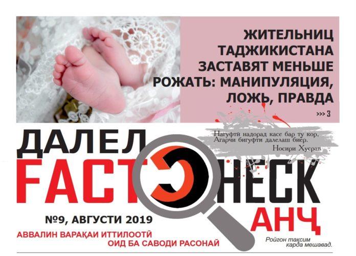 FactCheck_№9