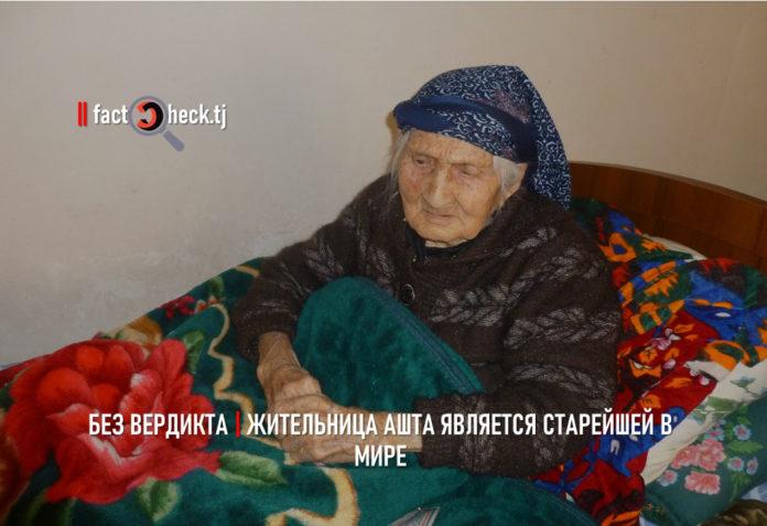 Жительница Ашта является старейшей в мире