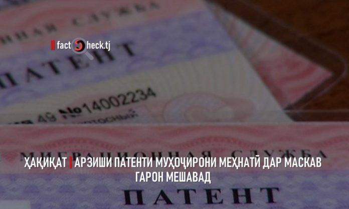Ҳақиқат | Арзиши патенти муҳоҷирони меҳнатӣ дар Маскав гарон мешавад