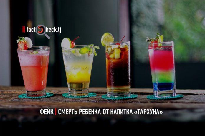 Фейк | Смерть ребенка от напитка «Тархуна»