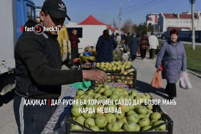 Ҳақиқат | Дар Русия ба хориҷиён савдо дар бозор манъ карда мешавад