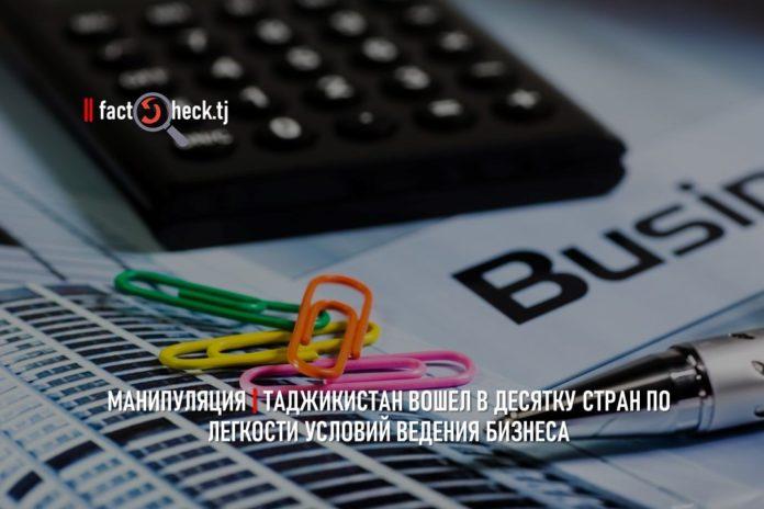 Манипуляция   Таджикистан вошел в десятку стран по простоте ведения бизнеса