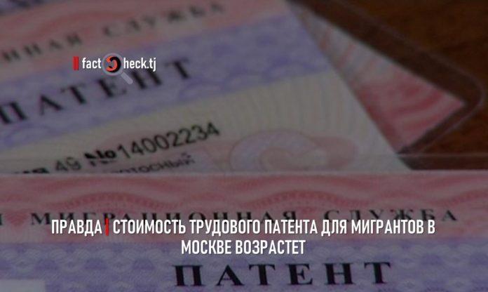 Правда | Стоимость трудового патента для мигрантов в Москве возрастет