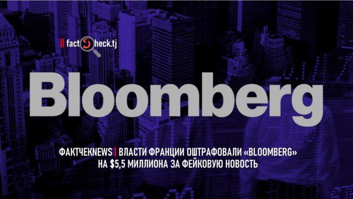 BloombergRU
