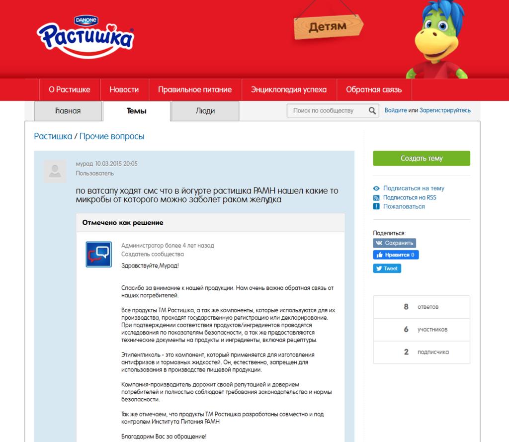 feedback.rastishka.ru