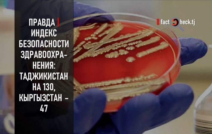 Правда | Индекс безопасности здравоохранения: Таджикистан на 130, Кыргызстан – 47