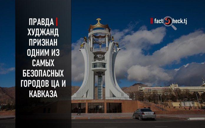 Правда | Худжанд признан одним из самых безопасных городов ЦА и Кавказа
