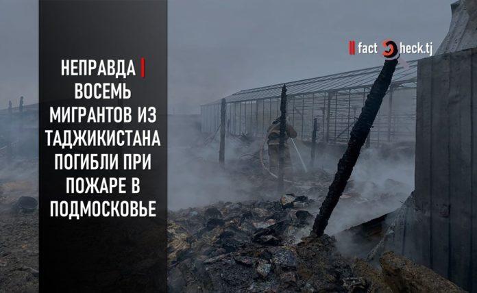 Неправда | Восемь мигрантов из Таджикистана погибли при пожаре в Подмосковье
