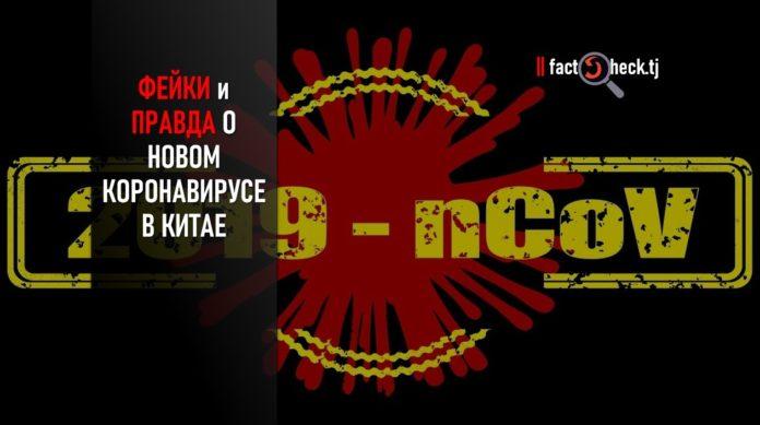 Фейки и правда о новом коронавирусе в Китае