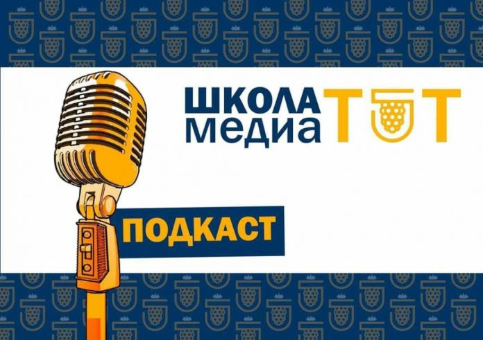 ТУТ_Podcast