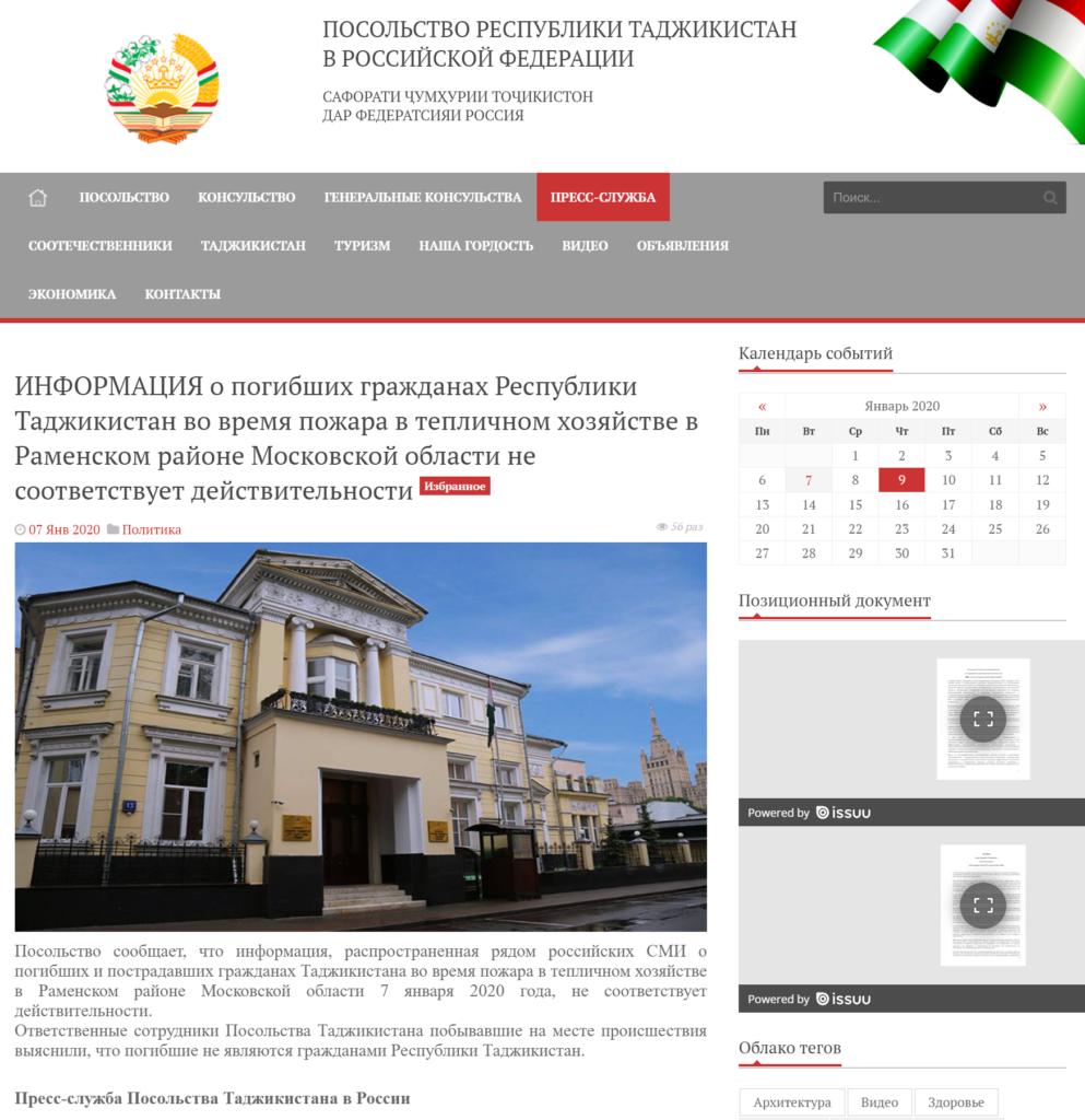 tajembassy.ru