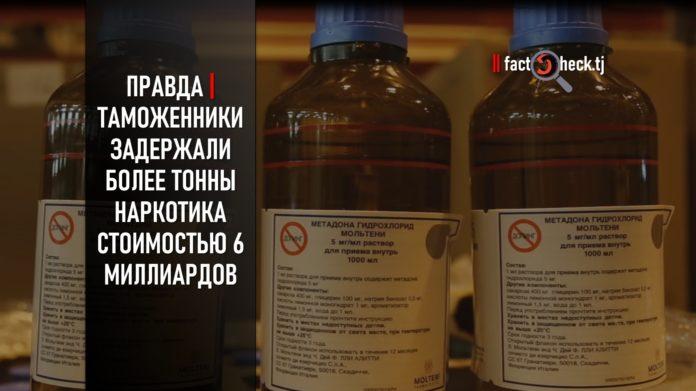 Правда | Таможенники задержали более тонны наркотика стоимостью 6 миллиардов (видео)
