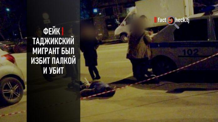 Фейк | Таджикский мигрант был избит палкой и убит (фото)