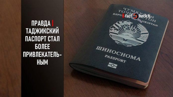 Правда | Таджикский паспорт стал более привлекательным
