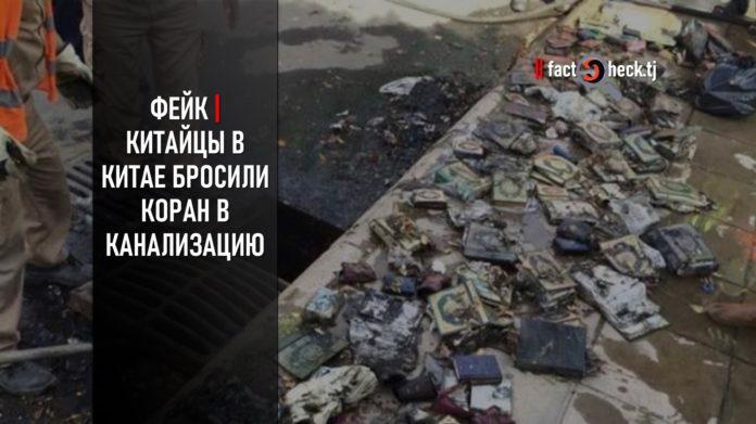 Фейк | Китайцы в Китае бросили Коран в канализацию