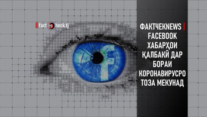 Facebook зидди коронавирус
