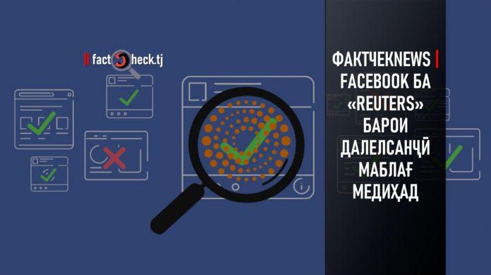 Reuters&Facebook