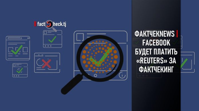 Facebook&Reuters