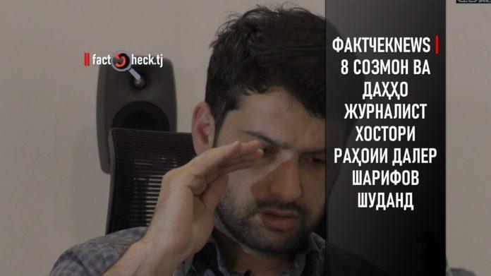 Izhoroti sozmonu journaliston