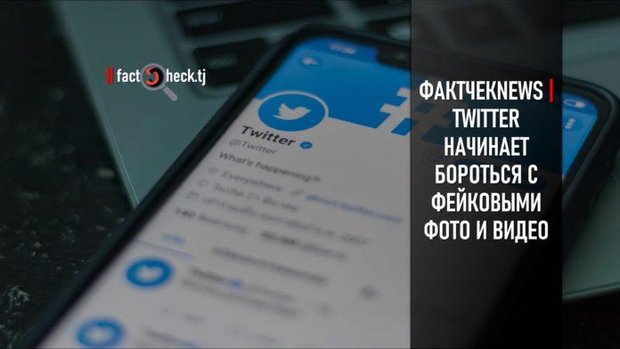 Twitter против фейковыми фото и видео