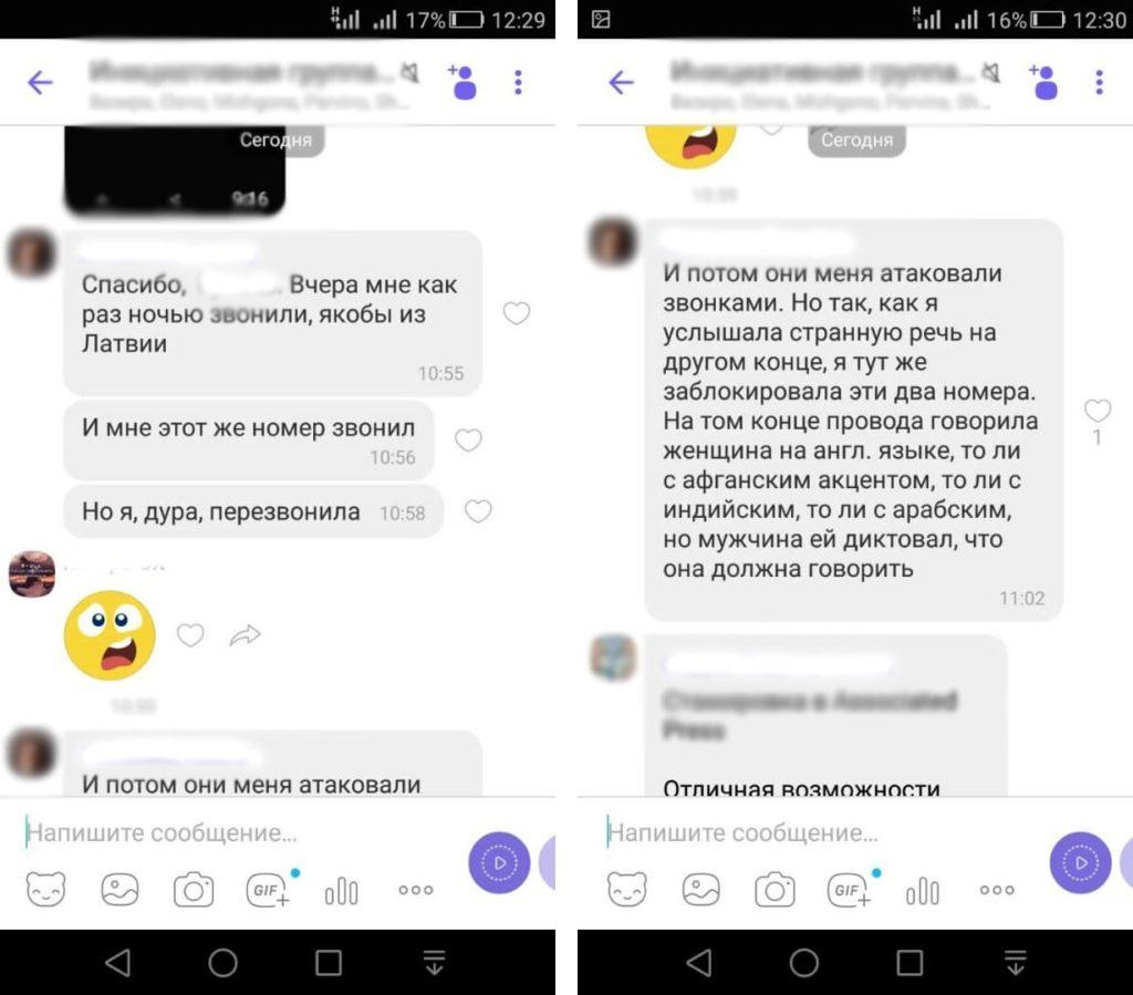 ViberMessage