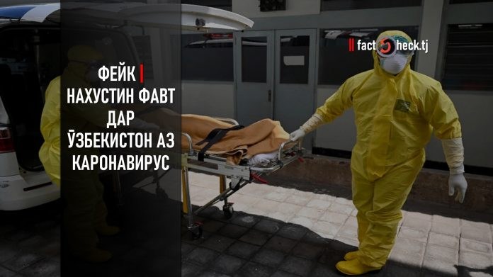 Фейк | Нахустин фавт дар Ӯзбекистон аз каронавирус