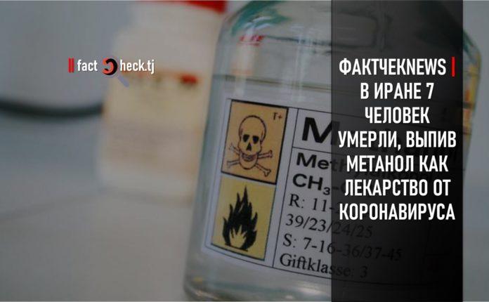 Iron_metanol