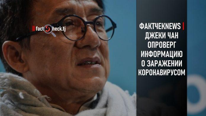 Jackie Chan_covid-19