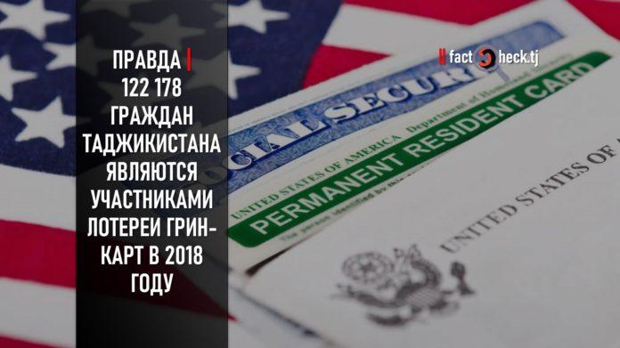Правда | 122 178 граждан Таджикистана являются участниками лотереи Грин-Карт в 2018 году