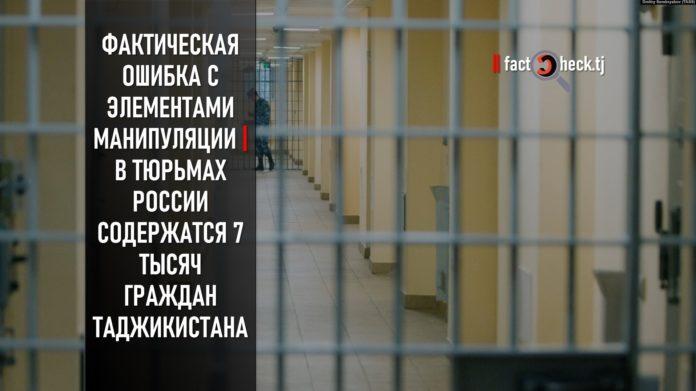 Фактическая ошибка с элементами манипуляции | В тюрьмах России содержатся 7 тысяч граждан Таджикистана