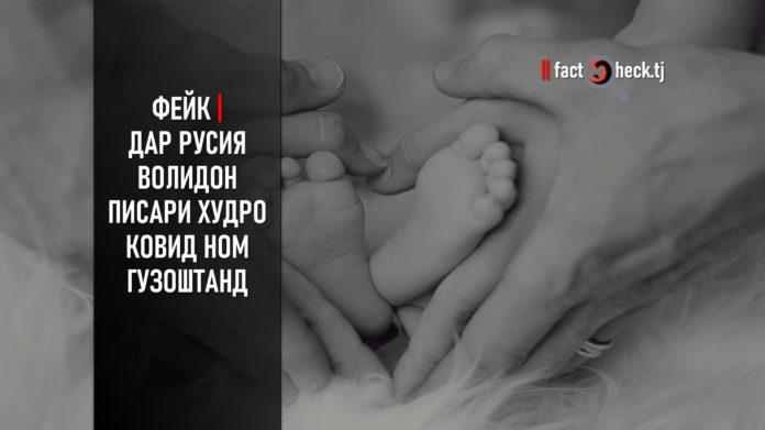 Фейк | Дар Русия волидон писари худро Ковид ном гузоштанд