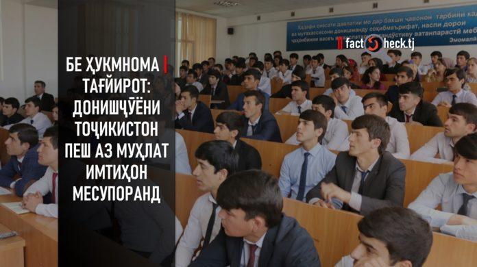 Бе ҳукмнома | Тағйирот: Донишҷӯёни Тоҷикистон пеш аз муҳлат имтиҳон месупоранд