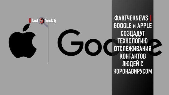 Apple+Google_Covid-19