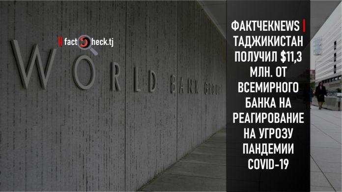 WB Tajikistan $11,3 млн.