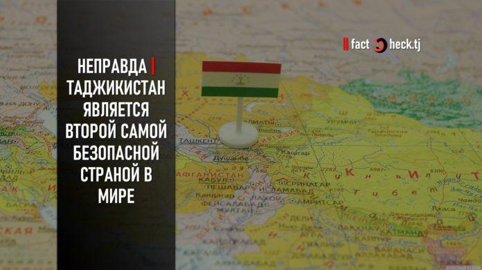 Неправда | Таджикистан является второй самой безопасной страной в мире
