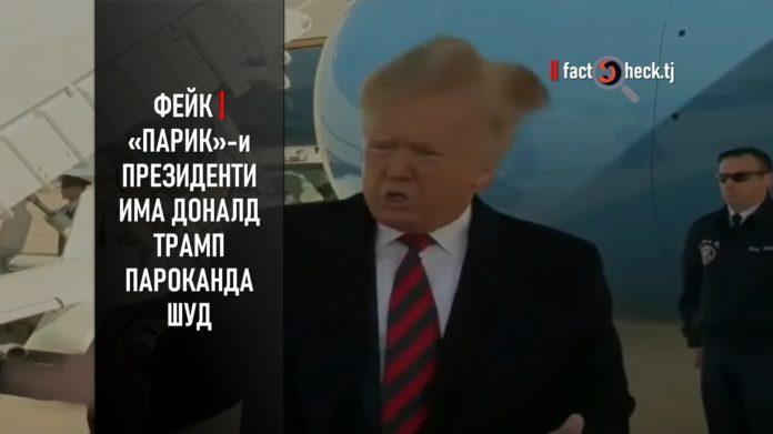 Фейк | «Парик»-и Президенти ИМА Доналд Трамп пароканда шуд