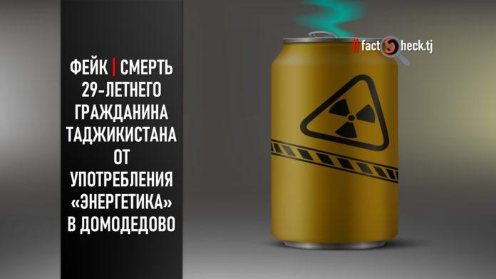 Фейк | Смерть 29-летнего гражданина Таджикистана от употребления «энергетика» в Домодедово