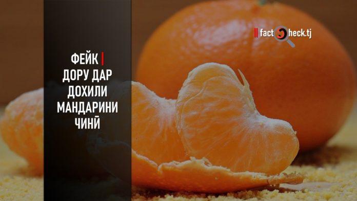 Фейк   Дору дар дохили мандарини чинӣ