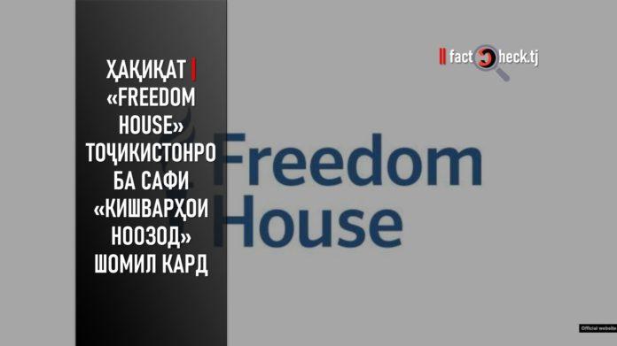 Ҳақиқат | «Freedom House» Тоҷикистонро ба сафи «кишварҳои ноозод» шомил кард